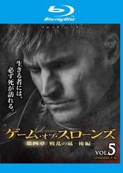 【Blu-ray】ゲーム・オブ・スローンズ 第四章:戦乱の嵐-後編- Vol.5