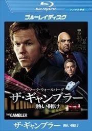【Blu-ray】ザ・ギャンブラー/熱い賭け