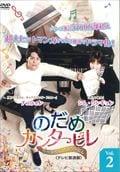 のだめカンタービレ〜ネイル カンタービレ <テレビ放送版> Vol.2