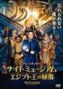 ナイト ミュージアム/エジプト王の秘密