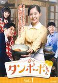一途なタンポポちゃん <テレビ放送版> Vol.1