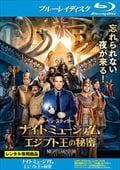【Blu-ray】ナイト ミュージアム/エジプト王の秘密