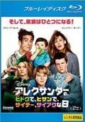 【Blu-ray】アレクサンダーの、ヒドクて、ヒサンで、サイテー、サイアクな日