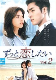 ずっと恋したい Vol.2