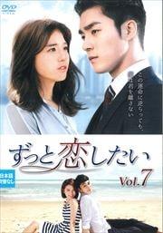 ずっと恋したい Vol.7
