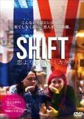 SHIFT〜恋よりも強いミカタ〜