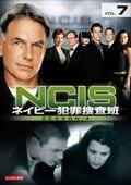 NCIS ネイビー犯罪捜査班 シーズン4 vol.7