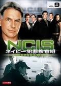 NCIS ネイビー犯罪捜査班 シーズン4 vol.9
