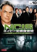 NCIS ネイビー犯罪捜査班 シーズン4 vol.10