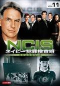 NCIS ネイビー犯罪捜査班 シーズン4 vol.11