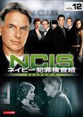 NCIS ネイビー犯罪捜査班 シーズン4 vol.12