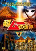 超ムーの世界 vol.2