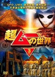 超ムーの世界 vol.3