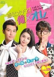 恋にオチて!俺×オレ <台湾オリジナル放送版> Vol.19