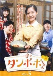 一途なタンポポちゃん <テレビ放送版> Vol.5