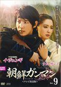 朝鮮ガンマン <テレビ放送版>セット2