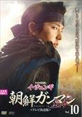 朝鮮ガンマン <テレビ放送版> Vol.10