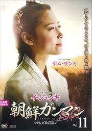 朝鮮ガンマン <テレビ放送版> Vol.11