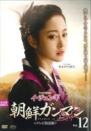 朝鮮ガンマン <テレビ放送版> Vol.12
