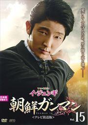 朝鮮ガンマン <テレビ放送版> Vol.15