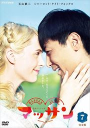 連続テレビ小説 マッサン 完全版 7