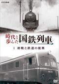 時代と歩んだ国鉄列車 1 終戦と鉄道の復興