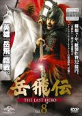 岳飛伝 -THE LAST HERO- vol.8