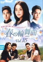 春の輪舞曲<ロンド> Vol.15