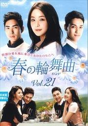 春の輪舞曲<ロンド> Vol.21