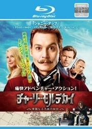 【Blu-ray】チャーリー・モルデカイ 華麗なる名画の秘密