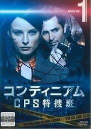 コンティニアム CPS特捜班 シーズン1&2セット