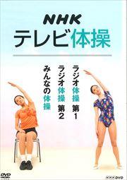 NHKテレビ体操 〜ラジオ体操 第1/ラジオ体操 第2/みんなの体操〜