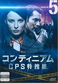 コンティニアム CPS特捜班 Vol.5