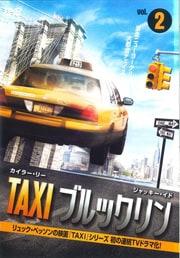 TAXI ブルックリン vol.2