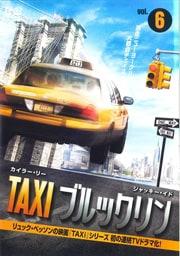 TAXI ブルックリン vol.6