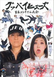 日本エレキテル連合/グッバイヒューズ