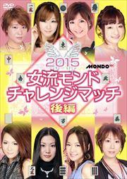 2015女流モンド チャレンジマッチ 後編