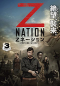 Zネーション<ファースト・シーズン> Vol.3