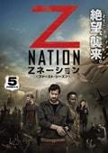 Zネーション<ファースト・シーズン> Vol.5