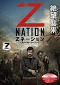 Zネーション<ファースト・シーズン> Vol.7