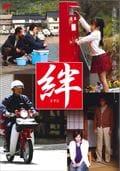 絆 (2007)