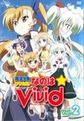 魔法少女リリカルなのはViVid Vol.2