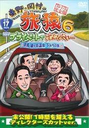 東野・岡村の旅猿6 プライベートでごめんなさい… 群馬 猿ヶ京温泉・下みちの旅 プレミアム完全版