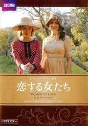 D・H・ローレンス原作 恋する女たち DISC 2