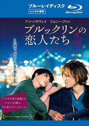 【Blu-ray】ブルックリンの恋人たち