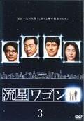 流星ワゴン vol.3