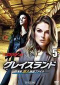 グレイスランド 西海岸潜入捜査ファイル シーズン2 vol.5
