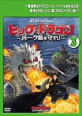ヒックとドラゴン〜バーク島を守れ!〜 vol.3