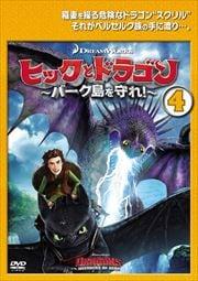 ヒックとドラゴン〜バーク島を守れ!〜 vol.4