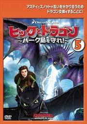 ヒックとドラゴン〜バーク島を守れ!〜 vol.5